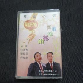 磁带(录音带)贺岁合家欢 笑星行花街 粤曲小调(张悦楷 黄俊英 卢海潮主演)