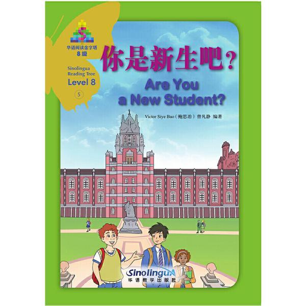 你是新生吧? /华语阅读金字塔·8级·5