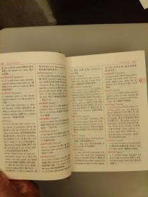 新编学生英汉双解词典:双色版    库存书未翻阅正版    品相如图   2021.3.24