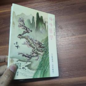 梅峰医学-中医岭南一派经验录、郭梅峰行医72年经验录--原书