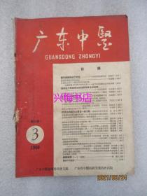 广东中医:1960年第3期