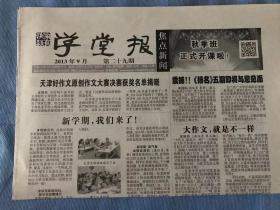 学堂报 2013年9月29期