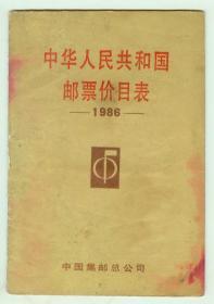 《中华人民共和国邮票价目表》(1986)