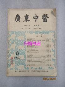 广东中医:1957年第6期
