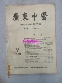 广东中医:1958年第7期