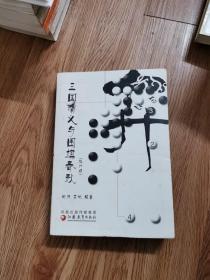 三国演义与围棋春秋 : 修订版