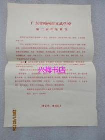广东省梅州市文武学校第二届招生简章