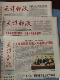 天津邮政(4版集邮天地 2012-2014散件12份,每份单售)
