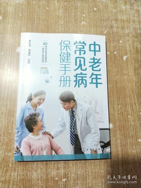 中老年常见病保健手册
