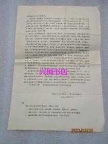 梅州市艺术学校复办20周年校庆筹委会致校友们的通知(1993)