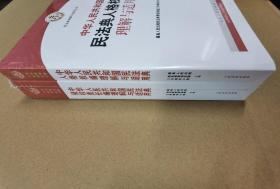 《中华人民共和国民法典侵权责任编理解与适用》《中华人民共和国民法典人格权编理解与适用》 两册