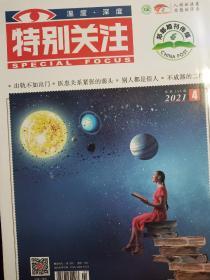 特别关注杂志2021年4月期需哪期可搜我店