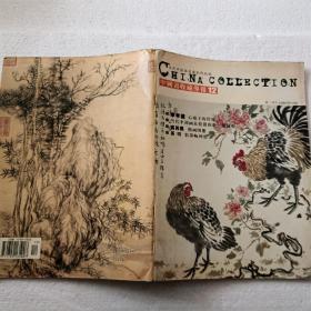 中国画收藏导报12(16开)平装本