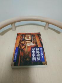 藏传佛教思想史纲