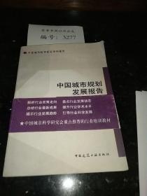 中国城市规划发展报告(2008-2009)