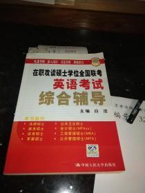 在职攻读硕士学位全国联考英语考试综合辅导(2008)