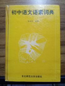 初中语文语素词典 【1版1印 仅5000册】