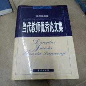 《当代教师优秀论文集》03年1版1印2000册