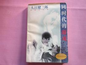 同时代的游戏【1994年诺贝尔文学奖获得者 大江健三郎 著】