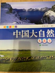 讲给孩子的中国大自然:大北方