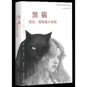 黑猫:爱伦·坡短篇小说集