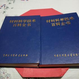 材料科学技术百科全书【上下】