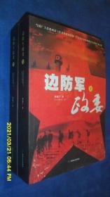 边防军政委(上下)