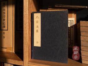 《北斋漫画》全套木版画 一函十五卷3910图 芸艸堂藏旧雕版后摺 葛饰北斋教学粉本 影响世界艺术史的日本浮世绘