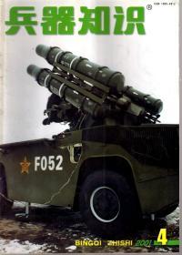 兵器知识.2001年第4、8、9、10、11、12期总第162、166、167、168、169、170期.6册合售
