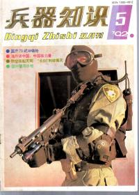 兵器知识.1992年第5期总第79期