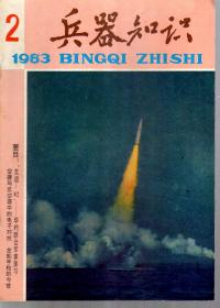 兵器知识.1983年第2期总第22期