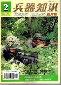 兵器知识.1995年第2期总第94期