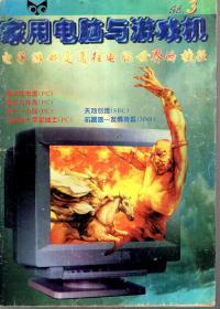 家用电脑与游戏机.1996年第3期总第19期