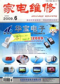 家电维修.2009年第6期总第246期