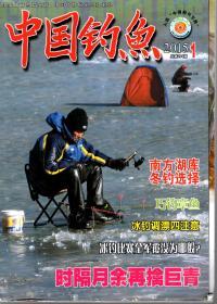 中国钓鱼.2015年第1期总第294期