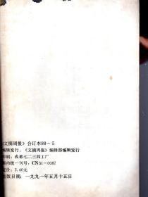 文摘周报.合订本88-5