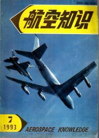 航空知识.1993年第7期总第268期