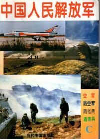 中国人民解放军.C