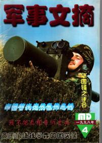 军事文摘.1998年第4、6、11期.3册合售