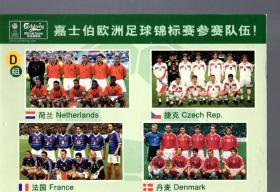 嘉士伯欧洲足球锦标赛参赛队伍.D组.明信片