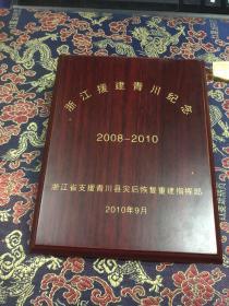 浙江援建青川纪念 金属纪念章原盒  尺寸如图如图