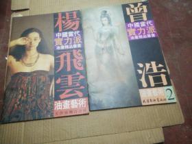 中国当代实力派油画精品丛书:杨飞云.曾浩油画艺术(2本合售)见图