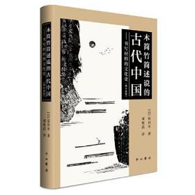 木简竹简述说的古代中国——书写材料的文化史(增补新版)