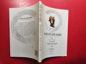 中国古代文化全阅读(第1辑·第42册):六祖大师法宝坛经三论玄义(全文注音版)