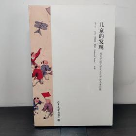 儿童的发现:现代中国文学及文化中的儿童问题