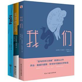 反乌托邦小说三部曲:我们+1984+美丽新世界(豆瓣高评分9.5,多一个人读到这套书,就多了一份自由的保障!) 民主与建设出版社29129971正版全新图书籍Book