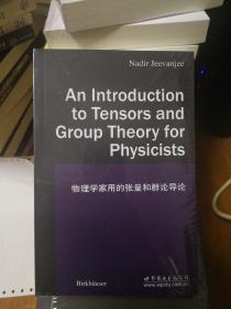 物理学家用的张量和群论导论