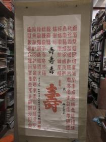 高信一书法 福寿   浙江省道教协会会长
