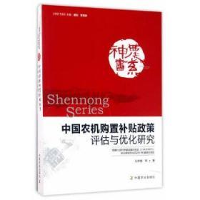 中国农机购置补贴政策评估与优化研究/神农书系