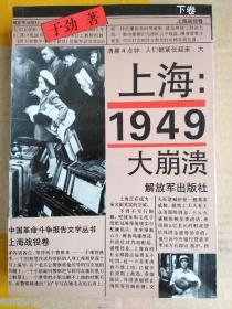 上海1949大崩溃(下)